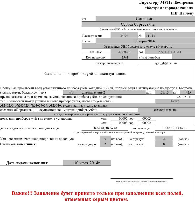Образец заявления на отказ от счетчика на воду
