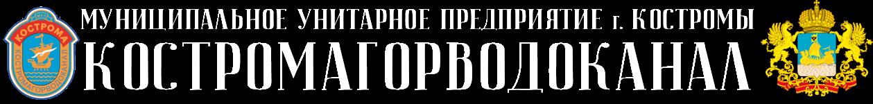 МУП г.Кострома Костромагорводоканал
